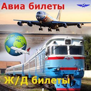 Авиа- и ж/д билеты Кананикольского
