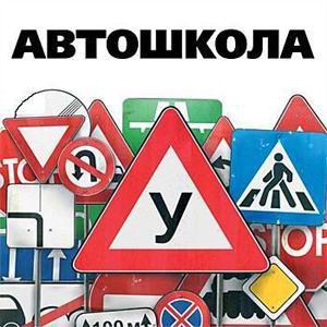 Автошколы Кананикольского