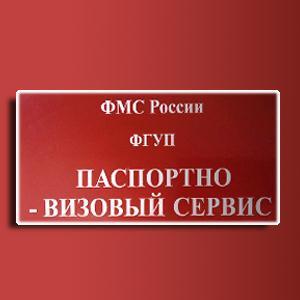 Паспортно-визовые службы Кананикольского