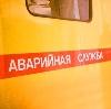 Аварийные службы в Кананикольском