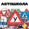 Автошколы в Кананикольском