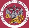Налоговые инспекции, службы в Кананикольском