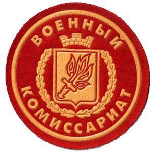 Военкоматы, комиссариаты Кананикольского
